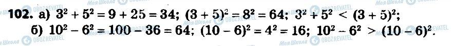 ГДЗ Алгебра 7 клас сторінка 102