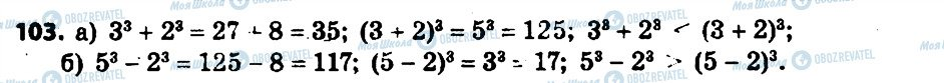 ГДЗ Алгебра 7 клас сторінка 103