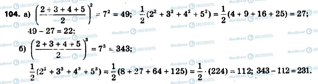 ГДЗ Алгебра 7 клас сторінка 104