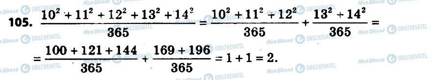 ГДЗ Алгебра 7 класс страница 105