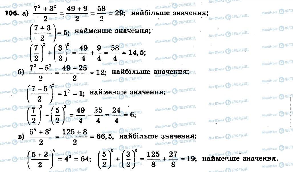 ГДЗ Алгебра 7 клас сторінка 106