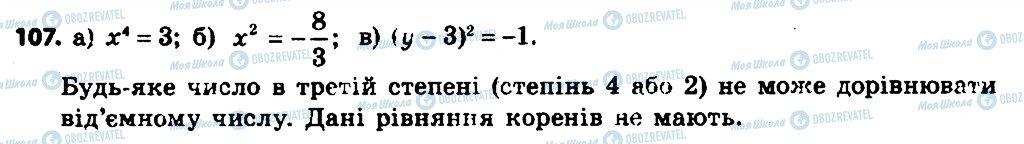 ГДЗ Алгебра 7 клас сторінка 107
