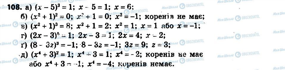 ГДЗ Алгебра 7 клас сторінка 108