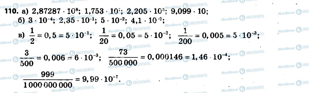 ГДЗ Алгебра 7 клас сторінка 110