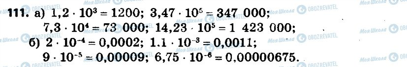 ГДЗ Алгебра 7 клас сторінка 111