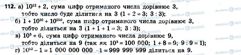 ГДЗ Алгебра 7 клас сторінка 112