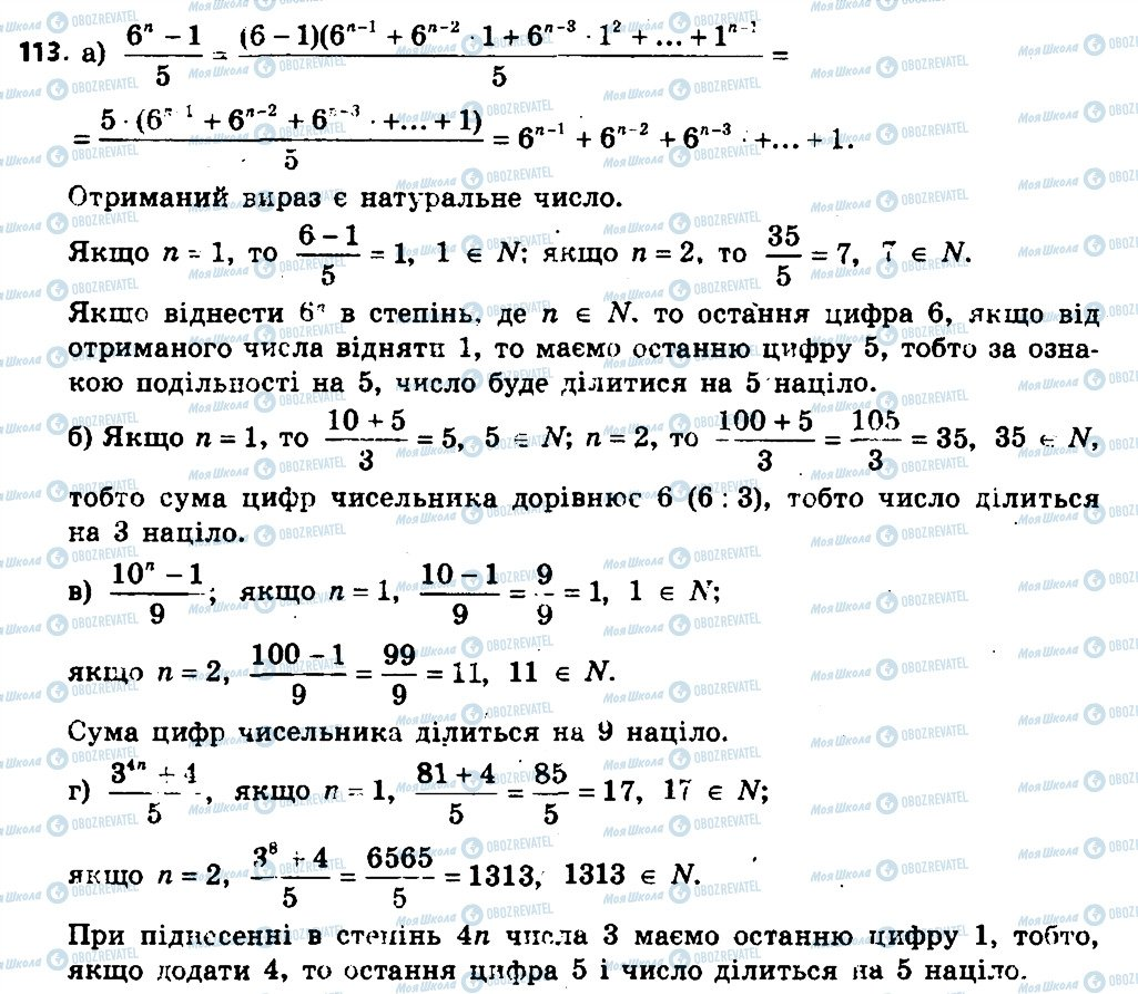 ГДЗ Алгебра 7 клас сторінка 113