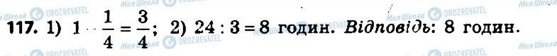 ГДЗ Алгебра 7 клас сторінка 117
