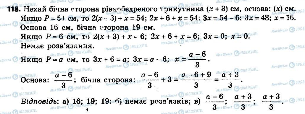 ГДЗ Алгебра 7 клас сторінка 118