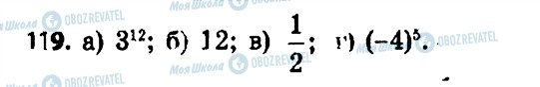 ГДЗ Алгебра 7 клас сторінка 119