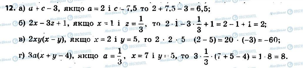 ГДЗ Алгебра 7 клас сторінка 12