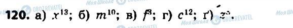ГДЗ Алгебра 7 клас сторінка 120