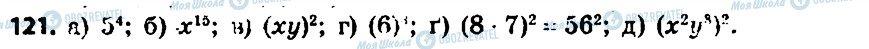 ГДЗ Алгебра 7 клас сторінка 121