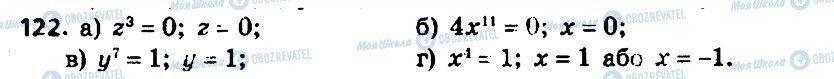 ГДЗ Алгебра 7 клас сторінка 122