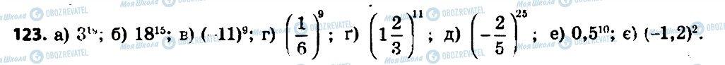 ГДЗ Алгебра 7 клас сторінка 123