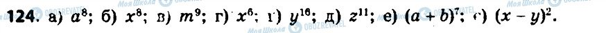 ГДЗ Алгебра 7 клас сторінка 124