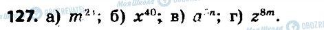 ГДЗ Алгебра 7 клас сторінка 127