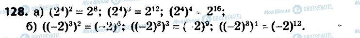 ГДЗ Алгебра 7 клас сторінка 128