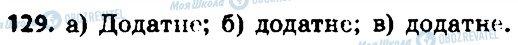 ГДЗ Алгебра 7 клас сторінка 129