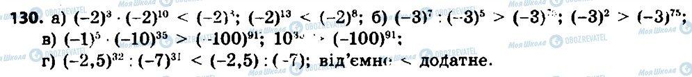 ГДЗ Алгебра 7 клас сторінка 130