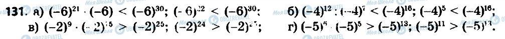 ГДЗ Алгебра 7 клас сторінка 131