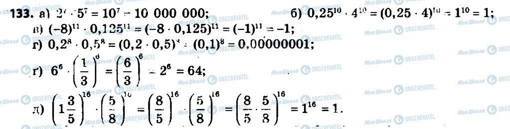 ГДЗ Алгебра 7 клас сторінка 133
