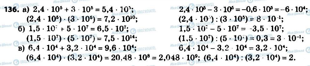 ГДЗ Алгебра 7 клас сторінка 136