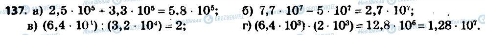 ГДЗ Алгебра 7 клас сторінка 137