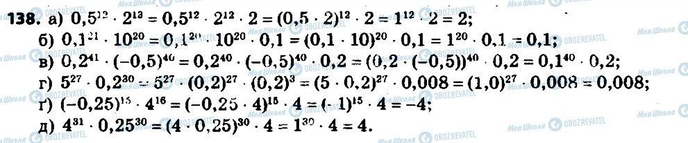 ГДЗ Алгебра 7 клас сторінка 138
