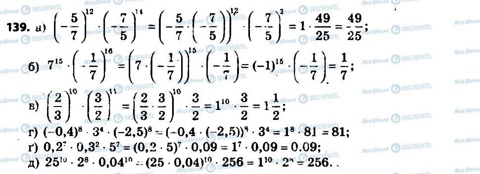 ГДЗ Алгебра 7 клас сторінка 139
