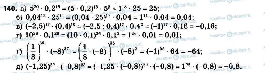 ГДЗ Алгебра 7 клас сторінка 140