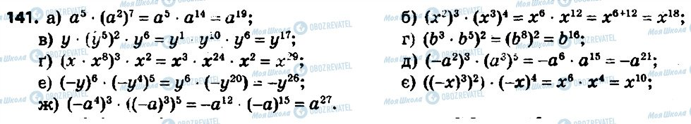 ГДЗ Алгебра 7 клас сторінка 141