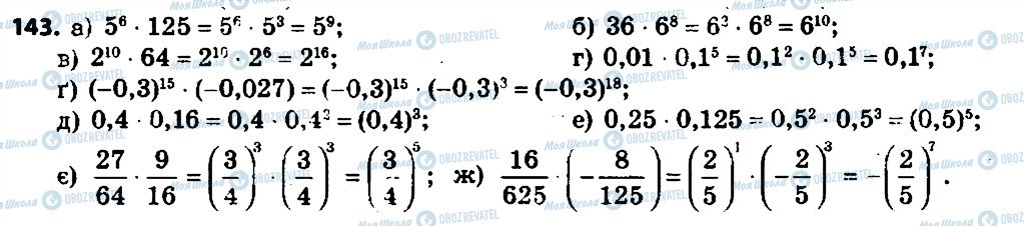 ГДЗ Алгебра 7 клас сторінка 143