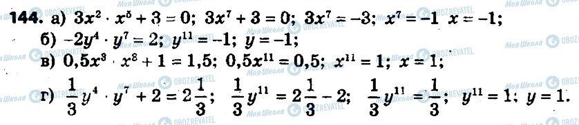 ГДЗ Алгебра 7 клас сторінка 144