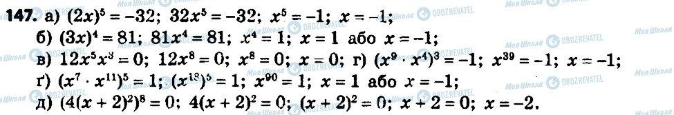ГДЗ Алгебра 7 клас сторінка 147