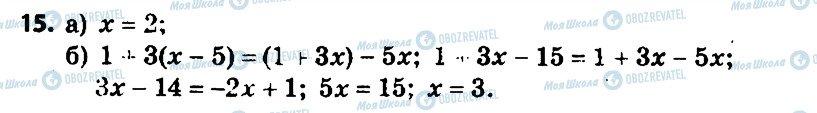 ГДЗ Алгебра 7 клас сторінка 15
