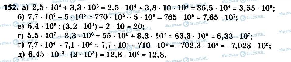 ГДЗ Алгебра 7 клас сторінка 152