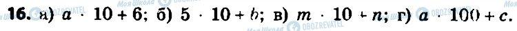 ГДЗ Алгебра 7 клас сторінка 16