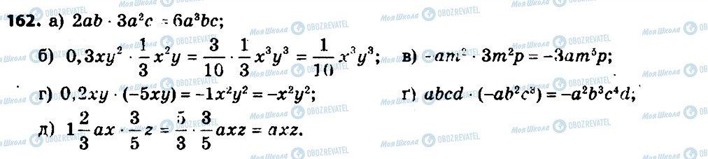 ГДЗ Алгебра 7 клас сторінка 162