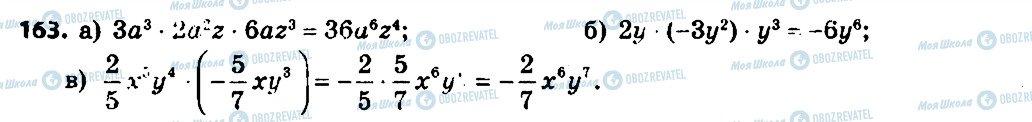 ГДЗ Алгебра 7 клас сторінка 163