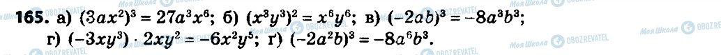 ГДЗ Алгебра 7 клас сторінка 165