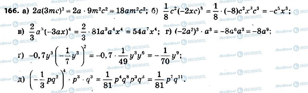 ГДЗ Алгебра 7 клас сторінка 166