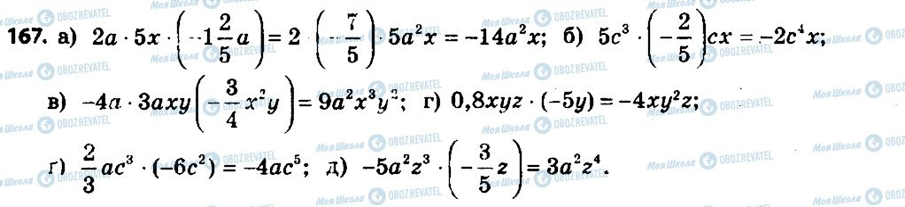ГДЗ Алгебра 7 клас сторінка 167