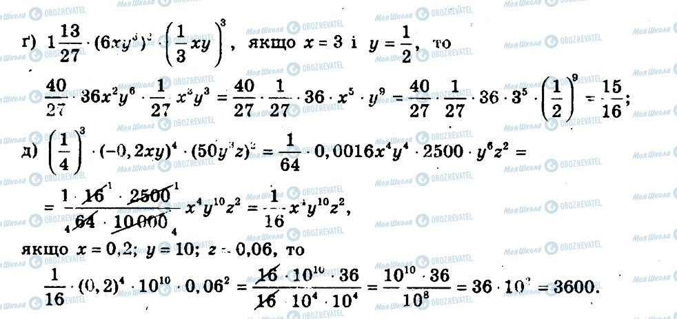 ГДЗ Алгебра 7 клас сторінка 169