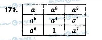 ГДЗ Алгебра 7 клас сторінка 171
