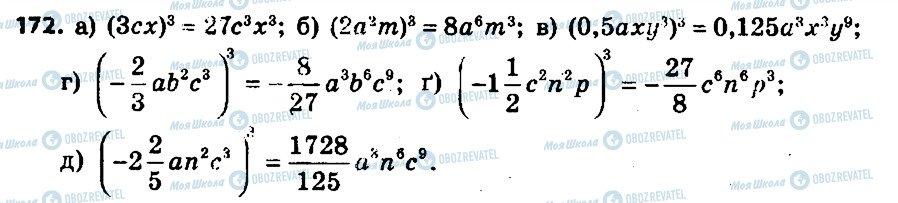 ГДЗ Алгебра 7 клас сторінка 172