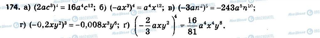 ГДЗ Алгебра 7 клас сторінка 174