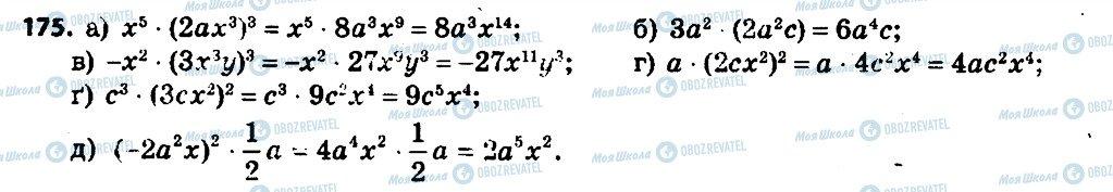 ГДЗ Алгебра 7 клас сторінка 175