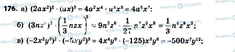 ГДЗ Алгебра 7 клас сторінка 176