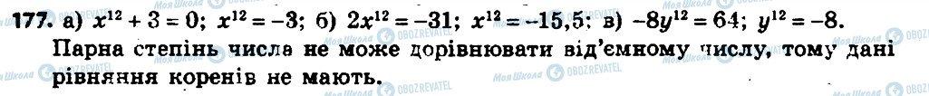 ГДЗ Алгебра 7 клас сторінка 177
